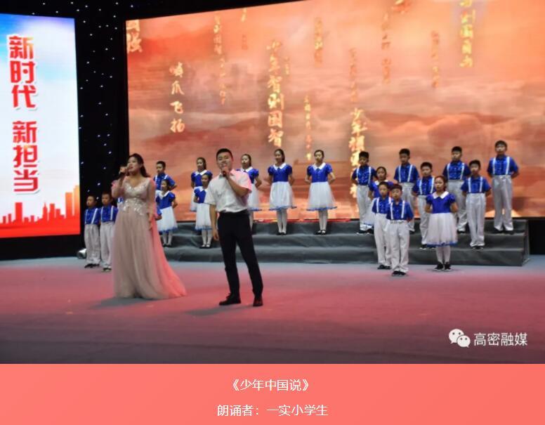 """我市举办 """"永远跟党走·抒怀中国梦""""经典朗诵会"""