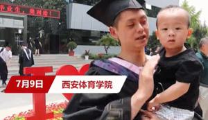 本科生带老婆孩子拍毕业照, 网友酸了!