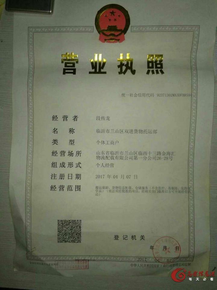1b临沂市兰山区双进货物托运部.jpg