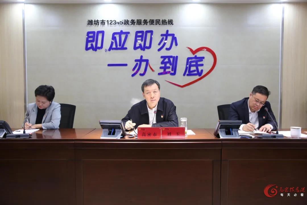 高密市委书记刘玉接听12345,诉求涉及拆迁安置等问题